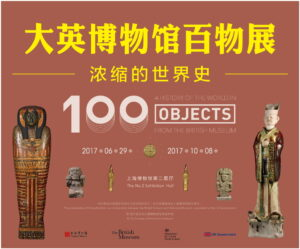 Shanghai Exhibition Poster